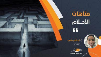 Photo of متاهات الأحلام
