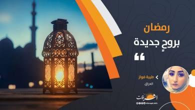 Photo of رمضان بروحٍ جديدة