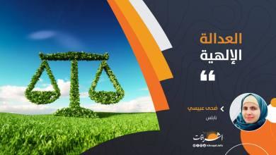 Photo of العدالة الإلهية