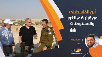 Photo of أين الفلسطيني من قرار ضم الغور والمستوطنات؟!