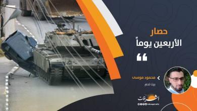 "Photo of ""حصار الأربعين يوماً"""
