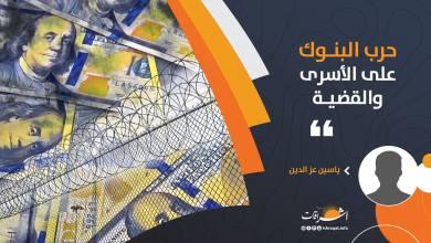 Photo of حرب البنوك على الأسرى والقضية