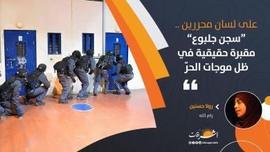Photo of على لسان محررين.. سجن جلبوع مقبرة حقيقية في ظل موجات الحرّ