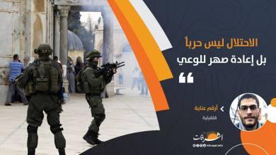 Photo of الاحتلال ليس حرباً.. بل إعادة صهر للوعي