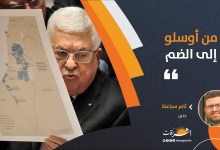 Photo of من اوسلو الى الضم