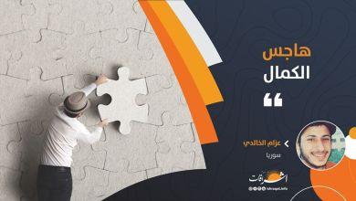 Photo of هاجس الكمال