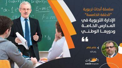 Photo of الإدارة التربوية في المدارس الخاصة ودورها الوطني