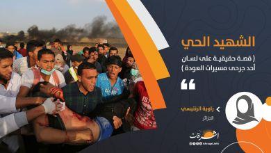 Photo of الشهيد الحي