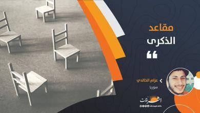 Photo of مقاعد الذكرى