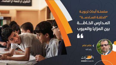 Photo of المدارس الخاصة بين المزايا والعيوب