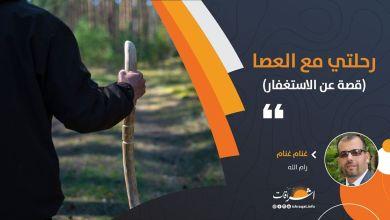 Photo of رحـلتــي مــــع العصــا