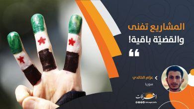 Photo of المشاريع تفنى، والقضيّة باقية!