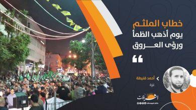 Photo of خطابُ المُلثّم.. يوم أذهب الظمأ وروّى العروق