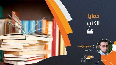 """Photo of """"خفايا الكتب """""""