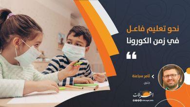Photo of نحو تعليم فاعل في زمن الكورونا