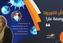 Photo of وكأن الكورونا وصمة عار