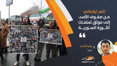 """Photo of """" تامر تركماني، من صفوف الأسد، إلى موثق لملفات الثورة السورية """""""