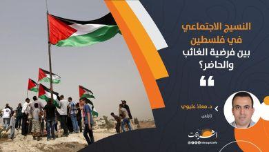 Photo of النسيج الاجتماعي في فلسطين بين فرضية  الغائب والحاضر؟
