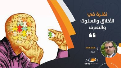 Photo of نظــرة في الأخلاق والسلوك والتصرف