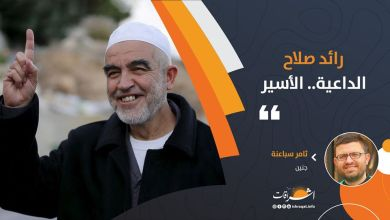Photo of رائد صلاح.. الداعية..الاسير