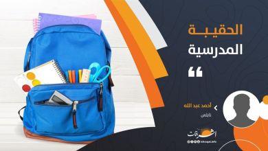 Photo of الحقيبة المدرسية