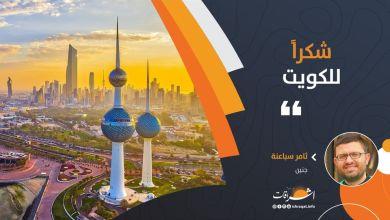 Photo of شكراً للكويت