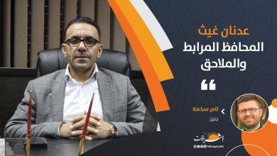 Photo of عدنان غيث.. المحافظ المرابط والملاحق