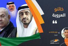 Photo of خائنوا العروبة