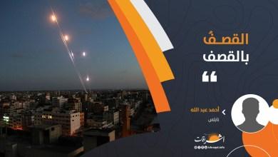 Photo of القصف بالقصف