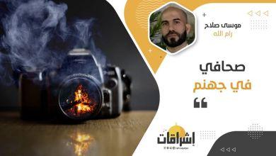 Photo of صحافي في جهنم!