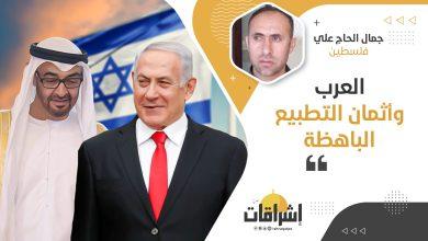 Photo of العرب وأثمان التطبيع الباهظة