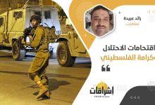 Photo of اقتحامات الاحتلال وكرامة الفلسطيني