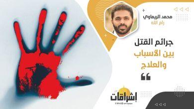 Photo of جرائم القتل بين الأسباب والعلاج