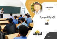 "Photo of الإدارة المدرسية ""فن"""