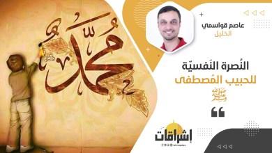 Photo of النُصرة النَفسيّة للحبيب المُصطفى صلى الله عليه وسلم