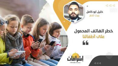 Photo of خطر الهاتف المحمول على أطفالنا