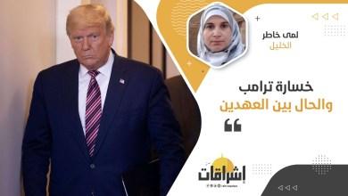 Photo of خسارة ترامب، والحال بين العهدين