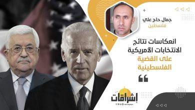 Photo of انعكاسات نتائج الانتخابات الأمريكية على القضية الفلسطينية