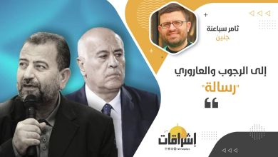 Photo of الى الرجوب والعاروري.. رسالة