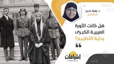 Photo of هل كانت الثورة العربية الكبرى بداية التطبيع؟