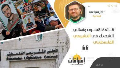 Photo of قائمة الاسرى واهالي الشهداء في التشريعي الفلسطيني