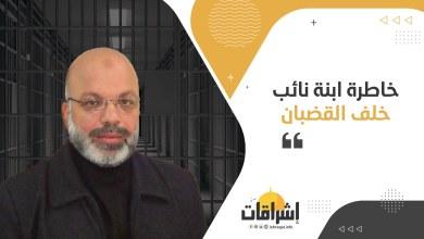 Photo of خاطرة ابنة نائب خلف القضبان
