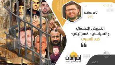 Photo of التحريض الاعلامي والسياسي ''الاسرائيلي'' ضد الاسرى
