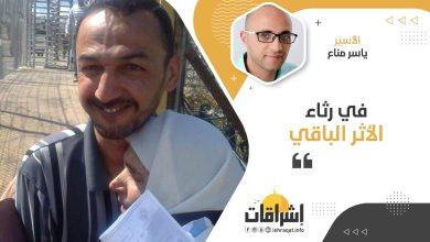 """Photo of """"في رثاء الأثر الباقي"""""""