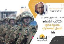 """Photo of """"كتائب القسّام"""" … مسيرة تطور العمل العسكري"""