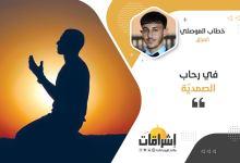 Photo of في رحاب الصمدية
