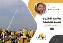 "Photo of صناديق الاقتراع تحسم نتيجتها ب""سيف القدس"""