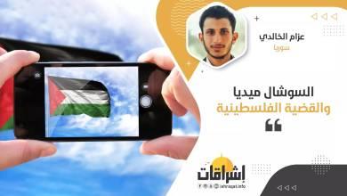 Photo of السوشيال ميديا والقضية الفلسطينية
