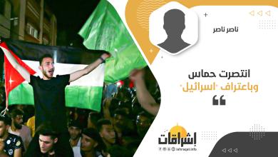 "Photo of انتصرت حماس وباعتراف ""اسرائيل"""
