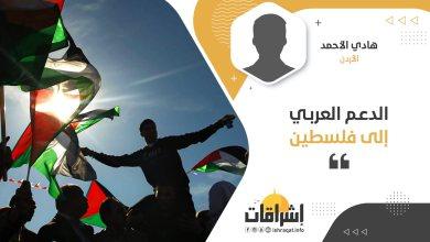 Photo of الدعم العربي الى فلسطين: